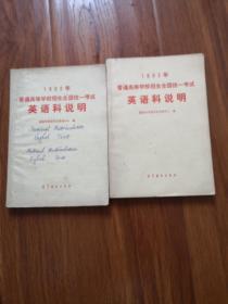 1993、1992年普通高等學校招生全國統一考試英語科說明   2本合售   21號柜