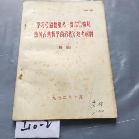 学习《路德维希。费尔巴哈和德国古典哲学的终结》参考材料