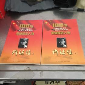 许继慎 上下册(100位为新中国成立作出突出贡献的英雄模范人物)