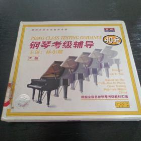 光盘 钢琴考级辅导 六级