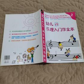 幼儿乐理入门作业本 2