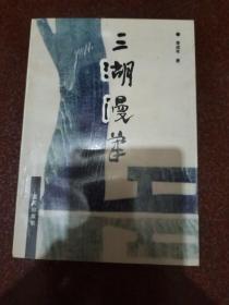 三湖漫笔(作者签赠本)