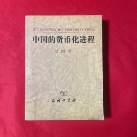 中国的货币化进程
