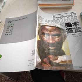 普通高中课程标准实验教科书·美术鉴赏