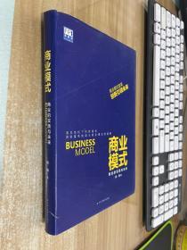 商业模式:商业的实质与未来(签名本)