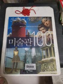 【韩文原版】世界最美丽的100个美术艺术馆、人类最伟大的宝藏。