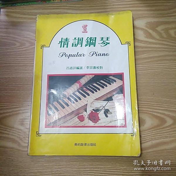 情调钢琴1