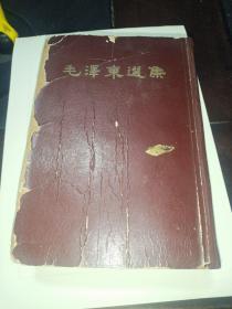 毛泽东选集1966年一卷本