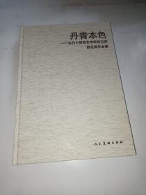 丹青本色 : 当代中国画艺术原创百家提名展作品集(精装,八开,铜板)    412页