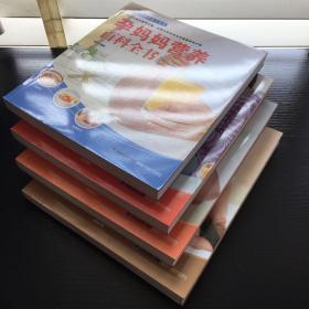 妈妈班孕产育儿系列:孕妈妈营养百科全书、安心坐月子百科全书、婴幼儿喂养百科全书、亲密育儿百科全书;4册