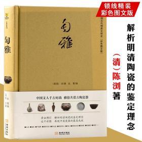 陶瓷文化·大千世界:对德化窑及陶瓷产区陶瓷文化的研究