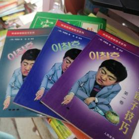 韩国围棋畅销书系列-李昌镐官子技巧第一卷、第二卷、第三卷   3册合售