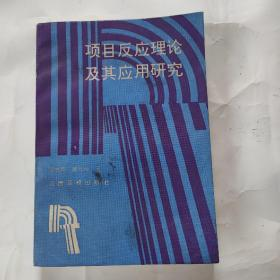 项目反应理论及其应用研究 1992年12月一版一印1000册