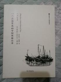 一个英国军医的中国观察实录