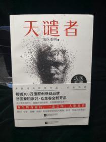 法医秦明:天谴者 (法医秦明系列全新力作)