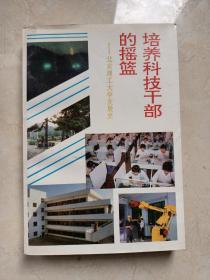 培养科技干部的摇篮-北京理工大学发展史