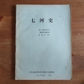 七河史(油印本)《编号A72》
