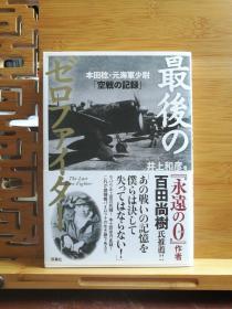 日文原版 32开本 最后のゼロファイター (最后的零战斗机)本田稔•元海軍少尉「空战の记录」