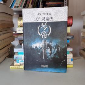 琴帝9·亡灵魔法