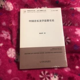 中国音乐美学思想史论
