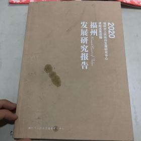福州发展研究报告2020