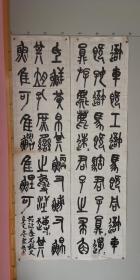 安徽书协老理事(刘云鹏)68*137……书法