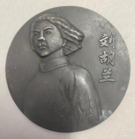 稀见 刘胡兰铜章 直径80毫米