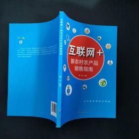 互联网新农村农产品销售指南