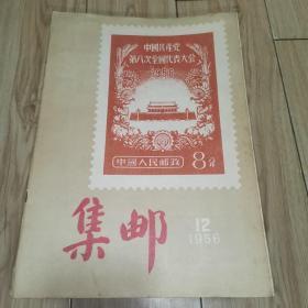 集邮【1956年------1966年】【共92本合售】 详细看描述........书品看图....