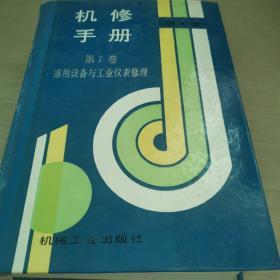 机修手册第七卷—通用设备与工业仪表修理