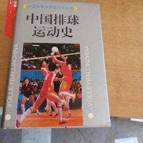 中国排球运动史