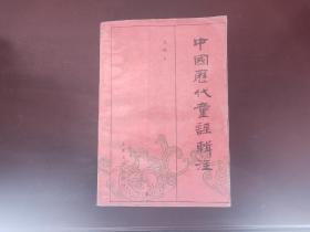中国历代童谣辑注