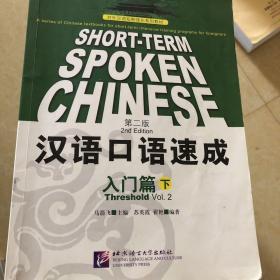 汉语口语速成(下)