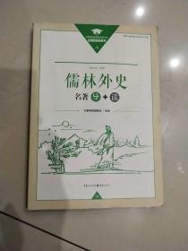 儒林外史名著导十读   内页写字划线,不耽误看