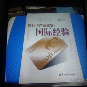 银行卡产业监管:国际经验