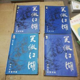 笑傲江湖(全四册 中华文学黄河版)品见图