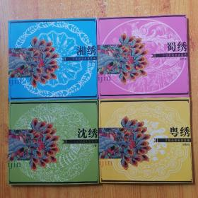 中国刺绣图案集锦-湘绣、粤绣、沈绣、蜀绣四本合售