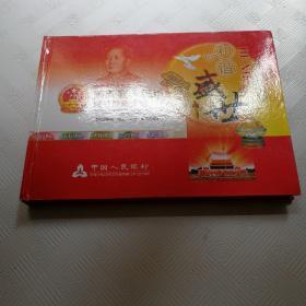 和谐盛世  中华人民共和国第五套人民币