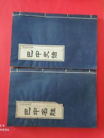 巴中史话+巴中名胜(2本合售)