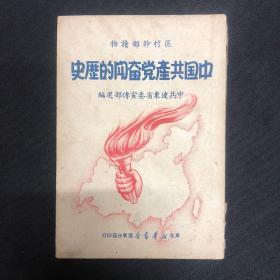 1949年东北新华书店【中国共产党奋斗的历史】党的领袖毛泽东同志