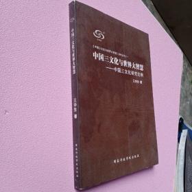 中国三文化与世界大智慧:中国三文化研究论纲