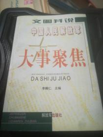 文图并说:中国人民解放军大事聚焦