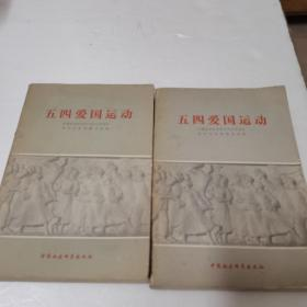 五四爱国运动 中国社会科学院近代史研宪所近代史资料编辑继编
