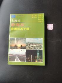 上海市粉煤灰应用技术手册