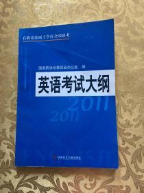 2011在职攻读硕士学位(非英语专业)全国联考——英语考试大纲
