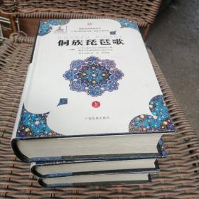 侗族琵琶歌 :上中下 全三册
