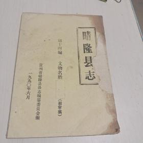 晴隆县志 第十四编 文物名胜 (初审稿)