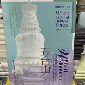 世界文化遗产丛书:五台山