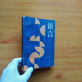 语言 1992年一版一印 仅1500册【内页干净】