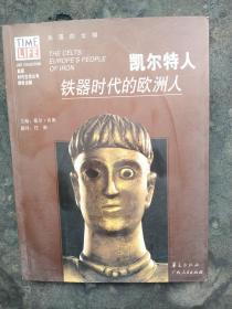 凯尔特人:铁器时代的欧洲人